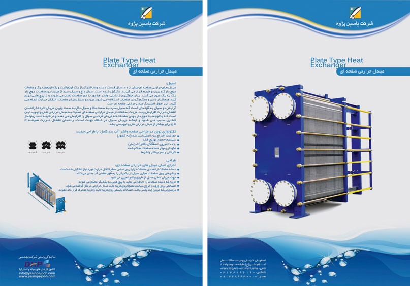 Heat-Exchanger-Plate-Catalog